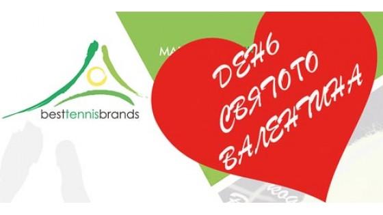 Скидка 14% в честь Дня святого Валентина