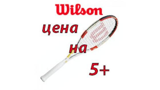 Ракетка Wilson на 5+